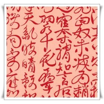 Retal uzu kanji melocoton 42cms